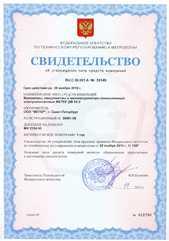 Свидетельство об утверждении типа средств измерений (МЕТЕР ДМ 02-V)