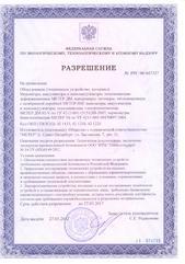 Разрешение на применение (МЕТЕР ДМ, НМ, ДМ-V)