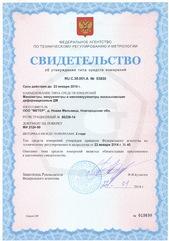 Свидетельство об утверждении типа средств измерений RU.C.30.001.A 53830 (лист 1)