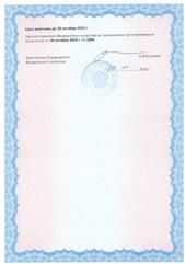 Свидетельство об утверждении типа средств измерений RU.C.30.001.A 53830 (лист 2)